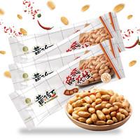 麻辣花生25g*4袋 每日坚果炒货休闲网红囤货零食小吃下酒菜花生米