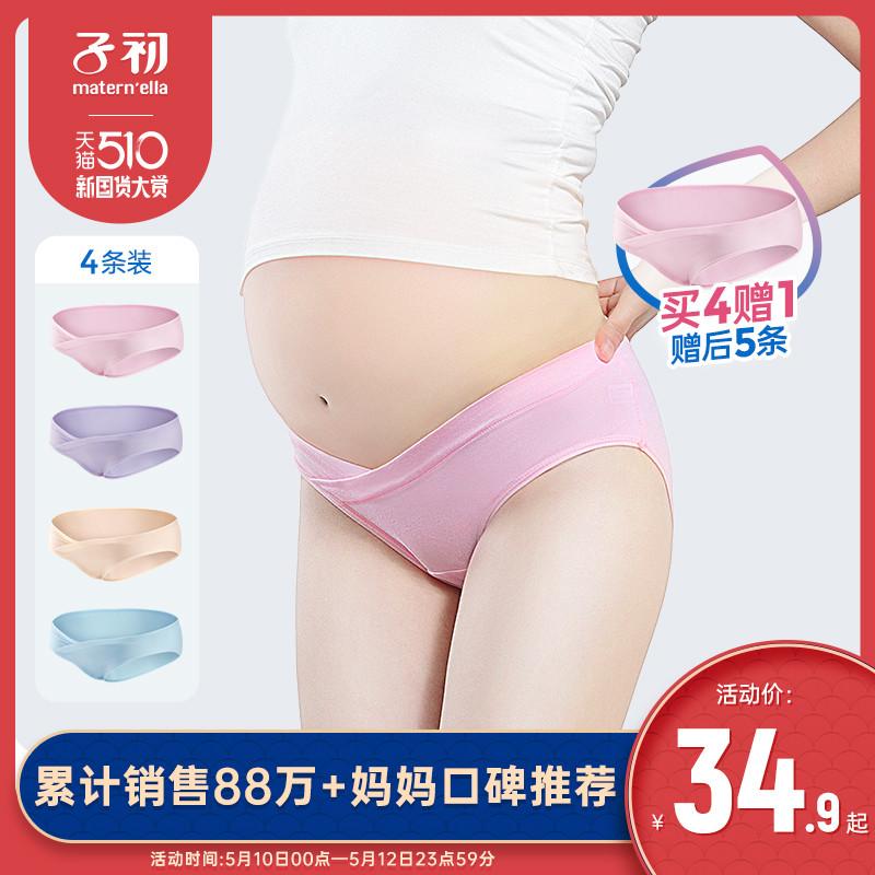 子初孕妇内裤女棉款孕中期怀孕初期孕晚期早期产后月子低腰短裤内