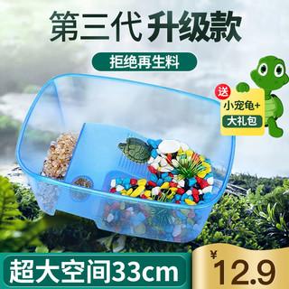 YEE 意牌 乌龟缸带晒台饲养箱大型小鱼缸别墅家用塑料养龟的专用缸造景龟盆