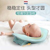 P.Health 碧荷 碧荷婴儿枕头定型枕防偏头0-1岁新生儿宝宝头型矫正纠正尖头扁头
