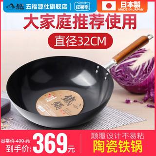 Otafuku 日本进口五福源仕锅具家用炒菜锅原装铁锅炒锅物理不粘锅熟铁32cm
