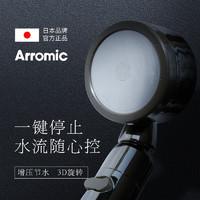 Arromic arromic(阿罗米克)日本原装进口手持淋浴增压花洒喷头单头洗澡莲蓬头