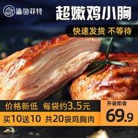 [20包]鲨鱼菲特鸡胸肉即食健身高蛋白代餐
