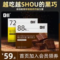 BII益生菌巧克力每日黑巧纯可可脂黑巧克力低糖高纤健身网红零食