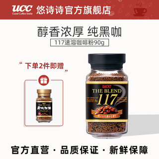 UCC 悠诗诗 UCC悠诗诗117冻干速溶纯黑咖啡粉90g 罐装苦咖啡日本进口正品