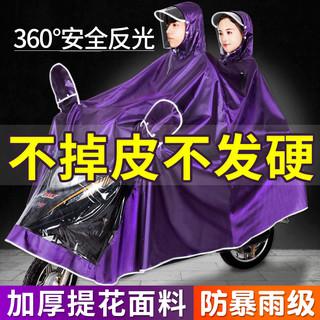 TO-PLAN 东京企划 加大加厚单人双人骑行电瓶摩托电动车雨衣长款全身防暴雨男女雨披