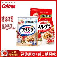日本进口Calbee卡乐比水果麦片燕麦片减糖+经典原味混合口味2袋
