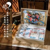 HEYTEA 喜茶 局灵感茶礼盒嫣红/绿妍/桂花绿/金凤茶王20gx4冷泡花茶茶叶