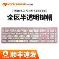 骨伽VANTAR AX金属薄膜游戏RGB背光粉色键盘电竞有线办公专用打字  VANTAR AX【粉红色】