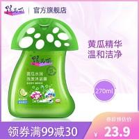 孩儿面黄瓜水润洗发沐浴露洗护二合一宝宝泡泡浴温和无刺激270ml