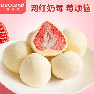 鸭老豆网红草莓冻干奶球酸果粒水果干益生菌儿童小吃休闲零食50g