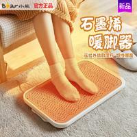 Bear 小熊 小熊暖脚神器取暖器家用节能暖脚宝小型办公室暖脚器电暖器气烘脚