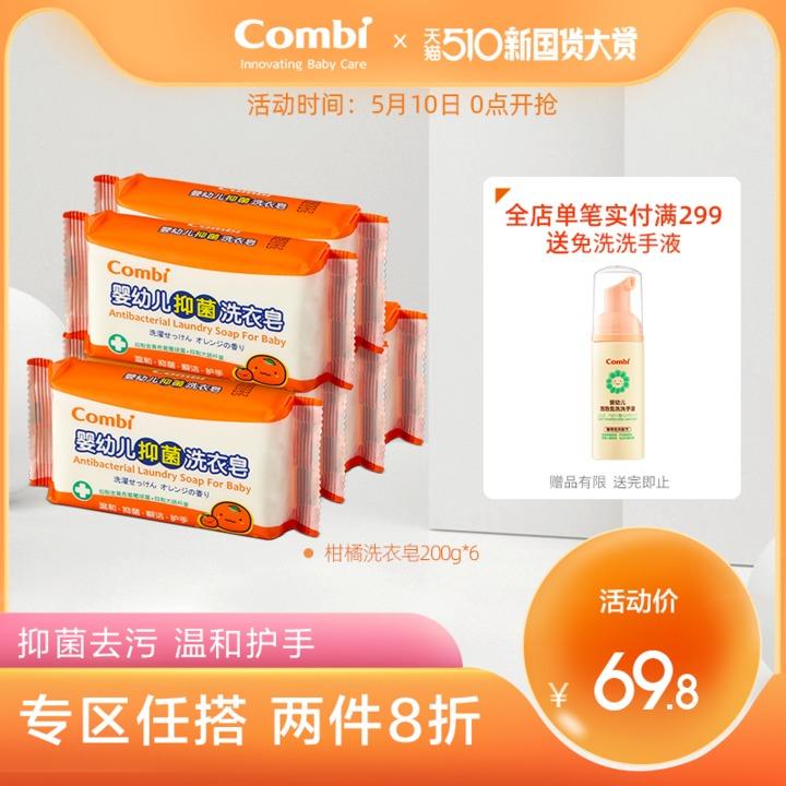 康贝combi婴儿洗衣皂宝宝专用抑菌肥皂内衣洗衣皂儿童香皂200g*6
