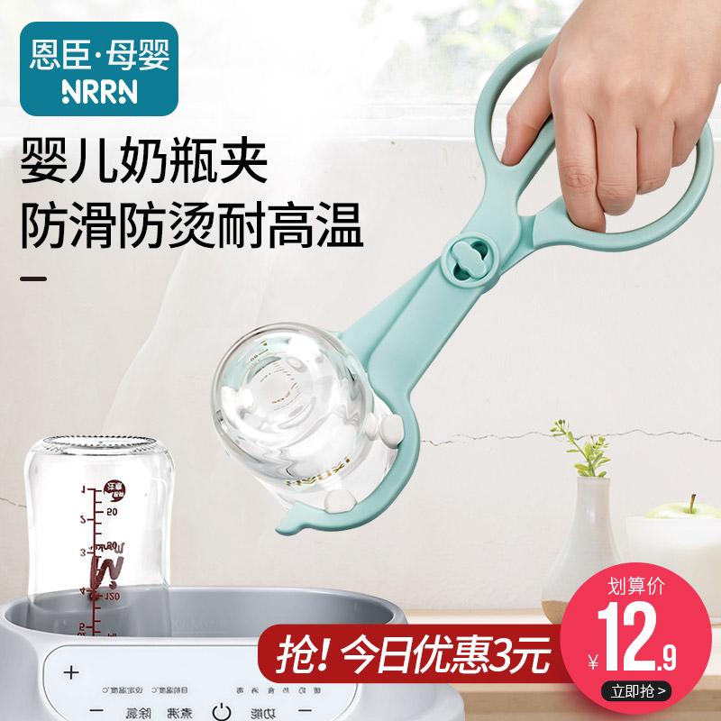 恩臣宝宝奶瓶夹耐高温防滑婴儿奶瓶消毒钳子夹子置物架沥水套装