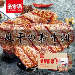 亲零嘴  手撕素肉素牛排240g