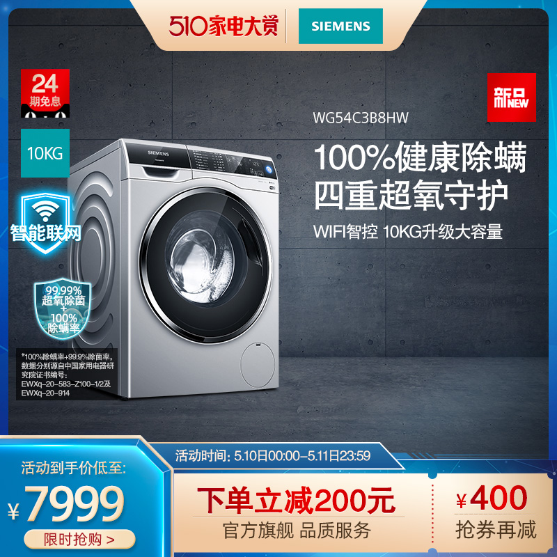 SIEMENS/西门子 10KG 超氧空气洗除菌全自动滚筒洗衣机WG54C3B8HW