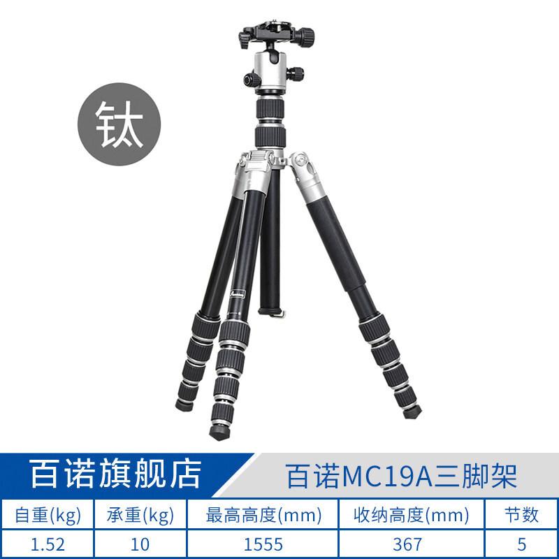 百诺 三脚架单反摄影便携支架照相机微单三角架MC19A 钛色