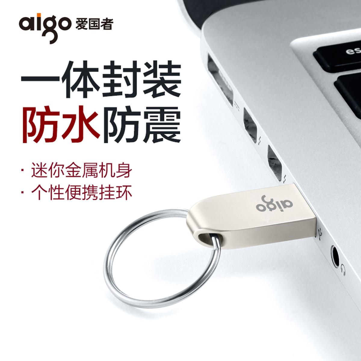 爱国者 USB2.0迷你款U盘 金属学生防水车载U盘 32G