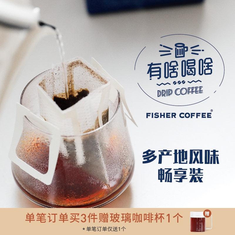 FISHER精品挂耳咖啡5种组合 滤挂式手冲美式耳挂式现磨纯黑咖啡粉