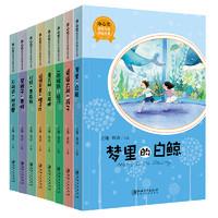 《冰心儿童文学精选》(全8册)