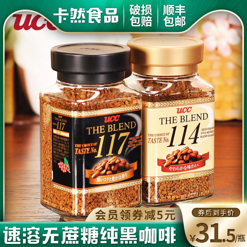 日本进口ucc速溶职人咖啡粉114/117纯黑咖啡罐装组合悠诗诗无蔗糖