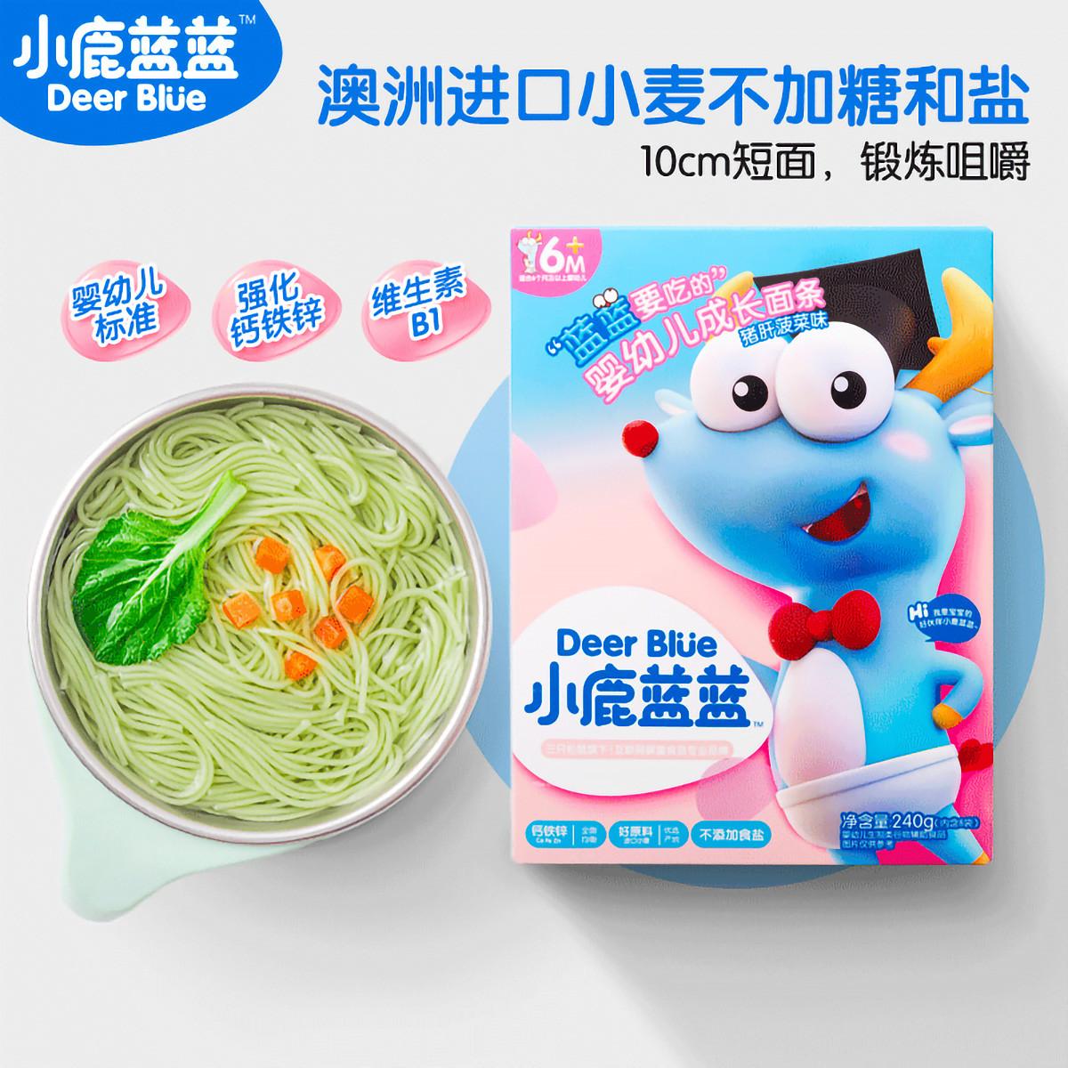 猪肝菠菜味婴幼儿面条240g|三只松鼠旗下品牌 辅食