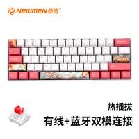 NEWMEN 新贵 GM610 机械键盘有线/无线蓝牙键盘 办公游戏键盘 61键PBT键帽热插拔RGB背光键盘 红轴