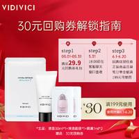 VidiVici 29.9元30ML洁面+隔离5ml*2+清透面膜*1+30元券