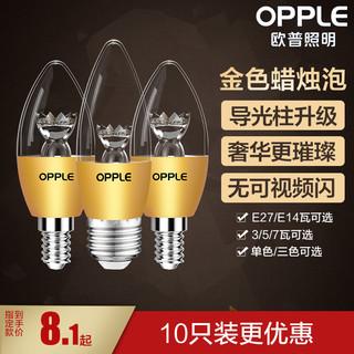 OPPLE 欧普照明 欧普led灯泡E27大小螺口蜡烛尖泡节能灯泡e14球泡超亮单灯光源E