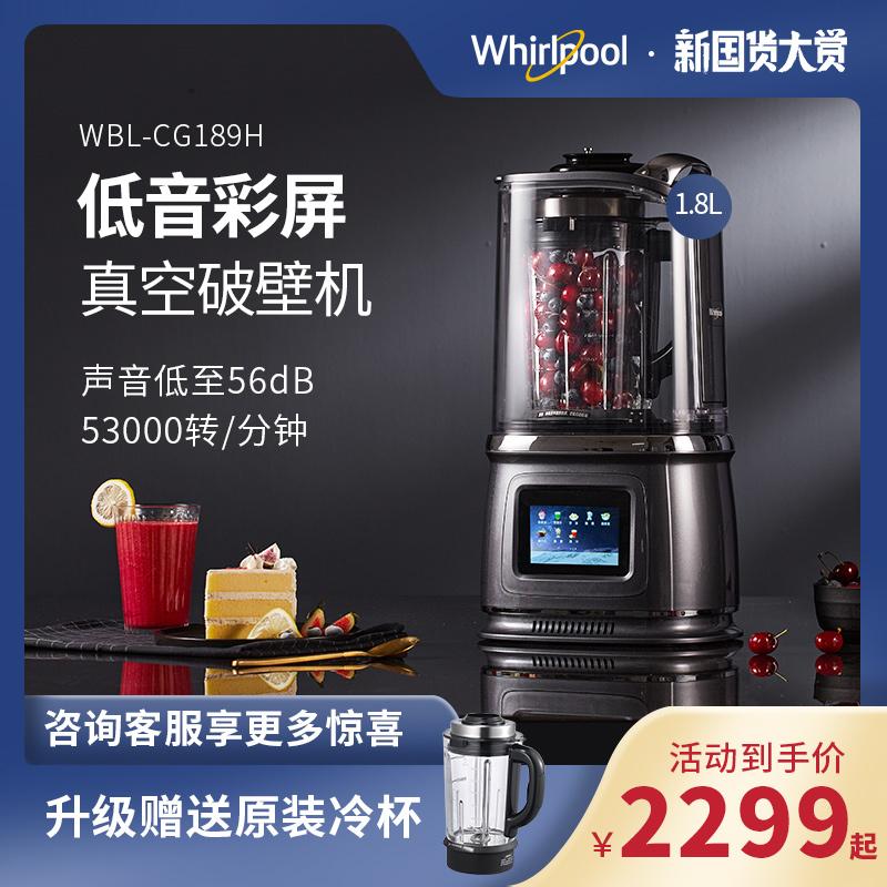 惠而浦免过滤破壁机家用加热全自动低音多功能自动清洗豆浆料理机 WBL-CG189H