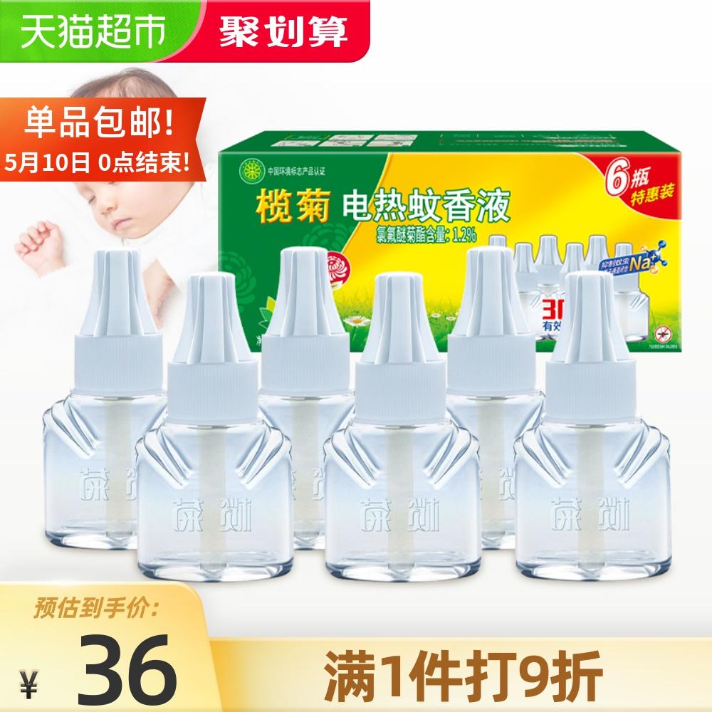 榄菊电热蚊香液无味6瓶