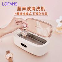 朗菲(Lofans)超声波清洗机眼镜清洗机小米生态超声波洗眼镜机家用小型手表首饰假牙牙套超声波清洗器 象牙白