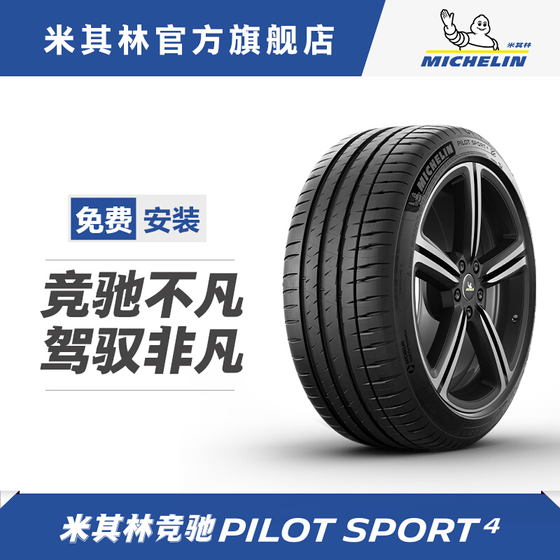 米其林 轮胎205/55ZR16 94W TL PILOT SPORT 4 ST