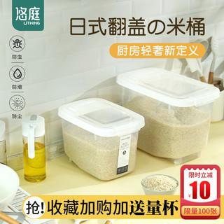 米桶厨房家用防虫防潮密封10斤20斤收纳装米箱大米面粉储存罐米缸