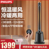 PHILIPS 飞利浦 飞利浦冷暖两用取暖器塔立式暖风机电暖神器家用电暖气节能热风机