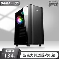 SAMA 先马 先马艾斯台式机电脑机箱拉丝面板亚克力透明全透atx水冷主机箱