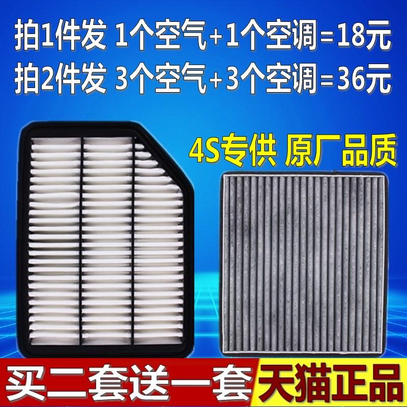 雷奇 适配奇瑞A3 E5瑞虎3 5X艾瑞泽3 5 7凯翼3X原厂空气空调滤芯格清器