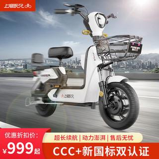 FLYING PIGEON 飞鸽 永久电动车新款新国标电动自行车小型电瓶车男女两轮代步车48V车20a