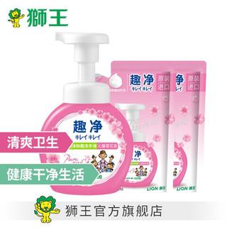 LION 狮王 狮王(Lion) 儿童洗手液 趣净泡成分呵护肌肤 一按就出泡泡 沁馨樱花香250ml+袋装200ml*2