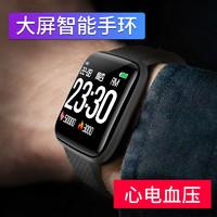 甲由 智能手环手表运动健康心率计步器防水血压息提醒适用于小米123苹果oppo华为vivo安卓IOS手机