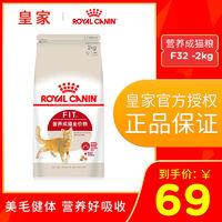 ROYAL CANIN 皇家 皇家猫粮(Royal Canin) FIT32理想体态 营养成猫猫粮2kg 营养配方
