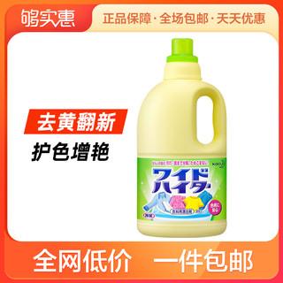 Kao 花王 日本进口花王彩漂剂彩色衣物通用漂白还原活氧去渍去黄彩漂液1L