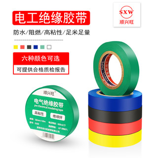 耐高温耐磨绝缘胶布 9.5米/卷 5卷装 多色可选
