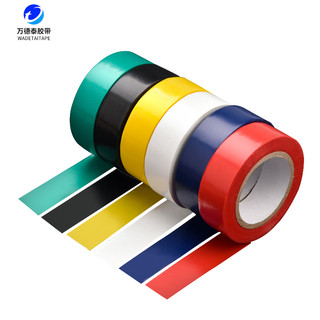 万德泰  电工胶布绝缘胶带阻燃电线 颜色随机 9.5米*1个装