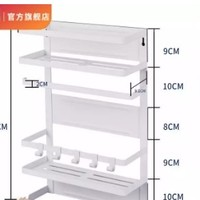 huanai 华耐家居 白色直角三层磁吸侧边冰箱架