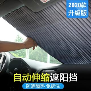 越野兵  汽车遮阳帘遮阳挡 防帘车用遮阳板遮阳罩 前挡70cm