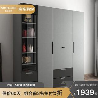 SUFEILUOKE 苏菲洛克 苏菲洛克 衣柜 北欧大衣柜平开门组合 4门(布纹灰色) 衣柜+边柜