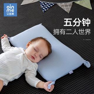 oinme 艾茵美 儿童枕头婴儿枕1一2小孩幼儿6个月以上3岁四季通用宝宝记忆枕夏季