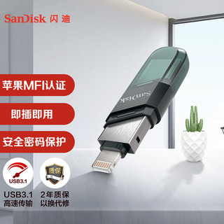 SanDisk 闪迪 闪迪(SanDisk)128GB Lightning USB3.0 苹果U盘 iXpand欣享豆蔻 黑色 读速90MB/s 苹果MFI认证 手机电脑两用