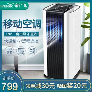 Frestec 新飞 新飞可移动空调1匹1.5匹单冷暖一体机家用免安装立式柜机制冷节能